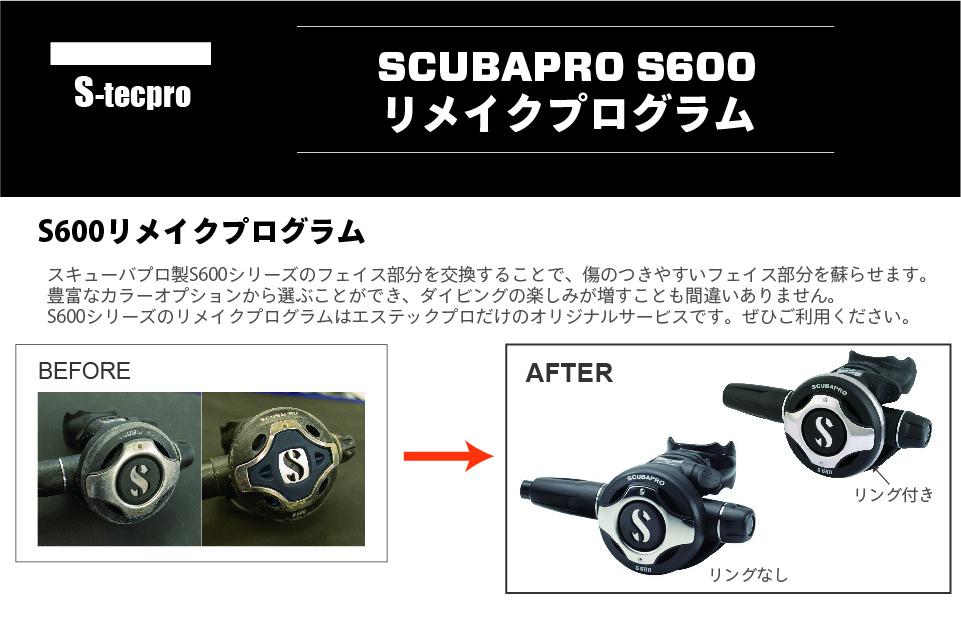 scubapro-s600-remake