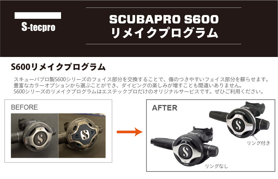 SCUBAPRO S600 リメイクプログラム