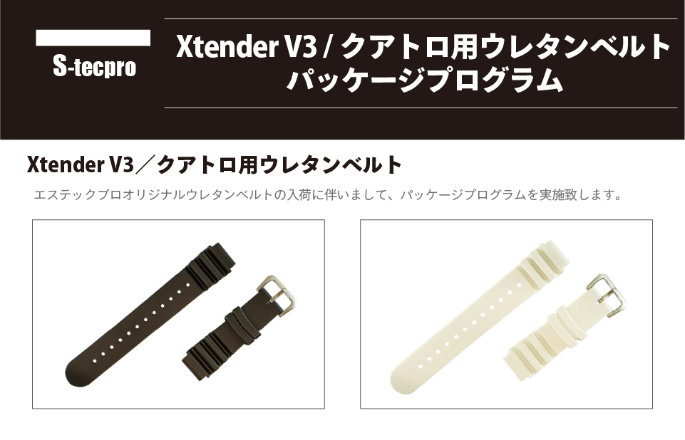 Xtender V3 / クアトロ用 ウレタンベルト パッケージプログラム