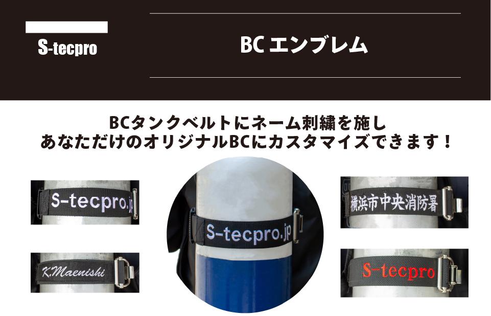 BCエンブレム - BCへ刺繍