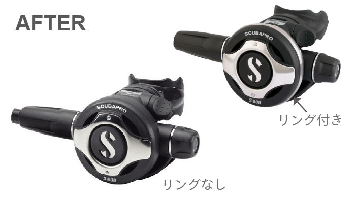 SCUBAPRO S600 リメイクプログラム-After