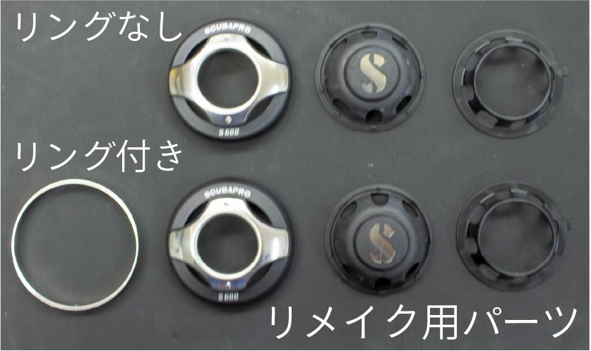 SCUBAPRO S600 リメイクプログラム-リメイク用パーツ